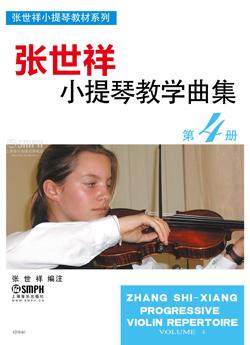 张世祥小提琴教学曲集第四册
