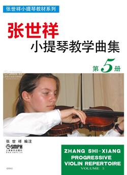 张世祥小提琴教学曲集第五册