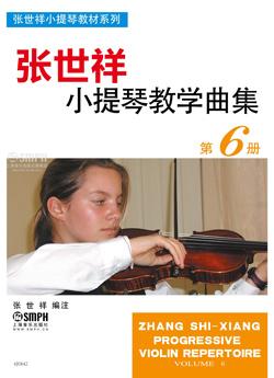张世祥小提琴教学曲集第六册