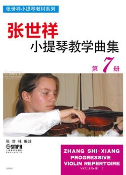 张世祥小提琴教学曲集第七册