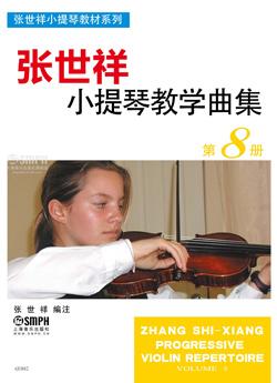 张世祥小提琴教学曲集第八册