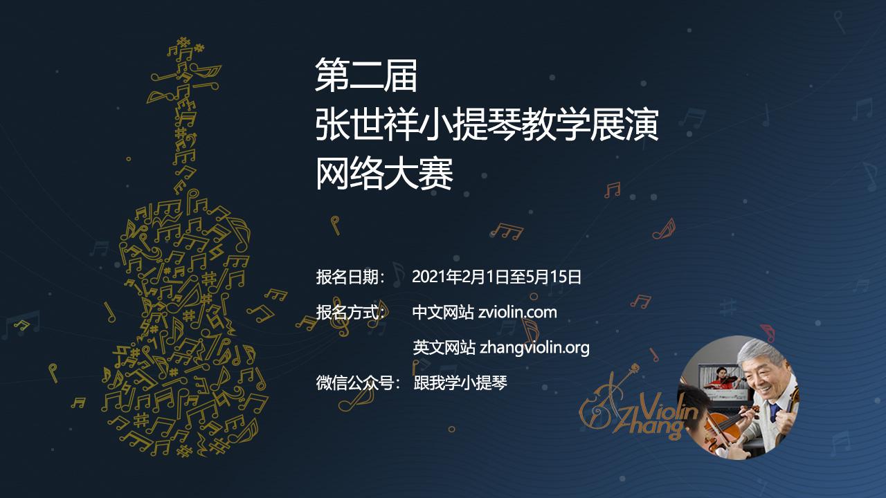 第二届国际张世祥小提琴教学展演网络大赛
