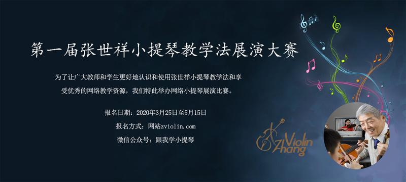 第一届张世祥小提琴教学法展演网络大赛